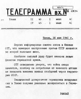 телеграмма Рамзая