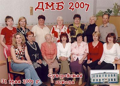 31 мая 2007 года педагоги суворовской школы собрались последний раз