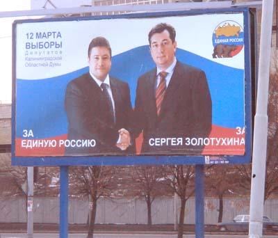 """На снимке: рукопожатие губернатора и принадлежность к """"Единой России"""" открывают Золотухину двери солидных фирм и кошельки доверчивых граждан"""
