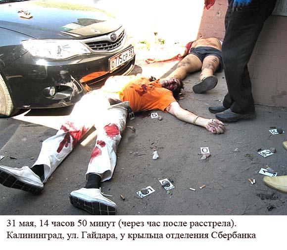 31 мая 2011 года, 14.50, Калининград, ул. Гайдара. Окровавленные тела Ивана Шевалье и его спутника лежали под крыльцом Сбербанка
