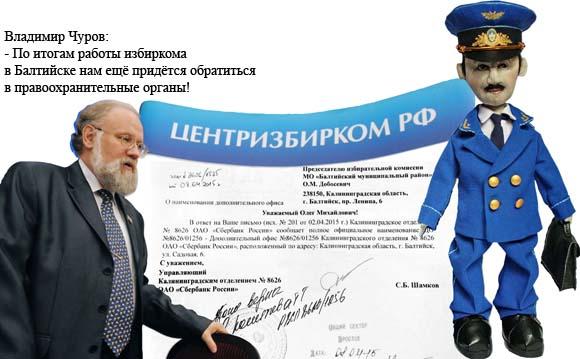 """Письмо С.Б. Шамкова разоблачило аферу избиркома, отказывавшего кандидатам в регистрации из-за якобы неверных реквизитов """"Сбербанка"""""""