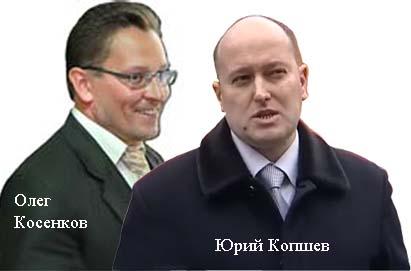 Олег Косенков и Юрий Копшев