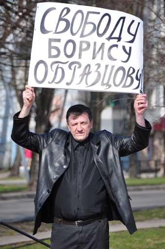 "Евгений Лабудин: ""Свободу Борису Образцову!"""