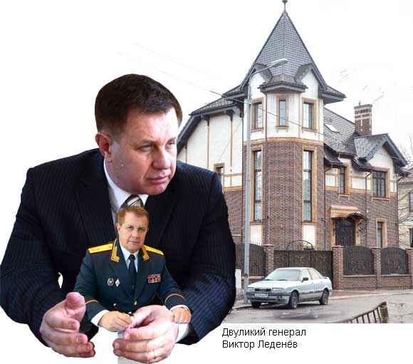 Леденёв Виктор генерал СК