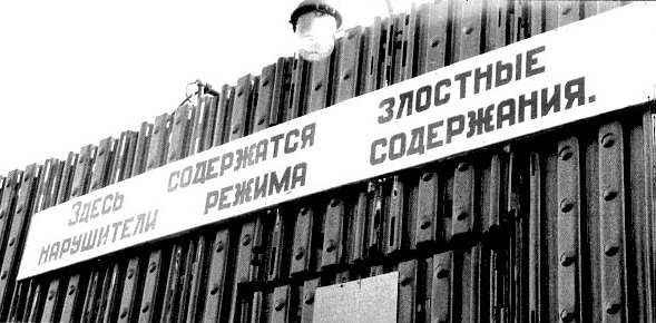 """""""Здесь содержатся злостные нарушители режима содержания"""" карцер"""
