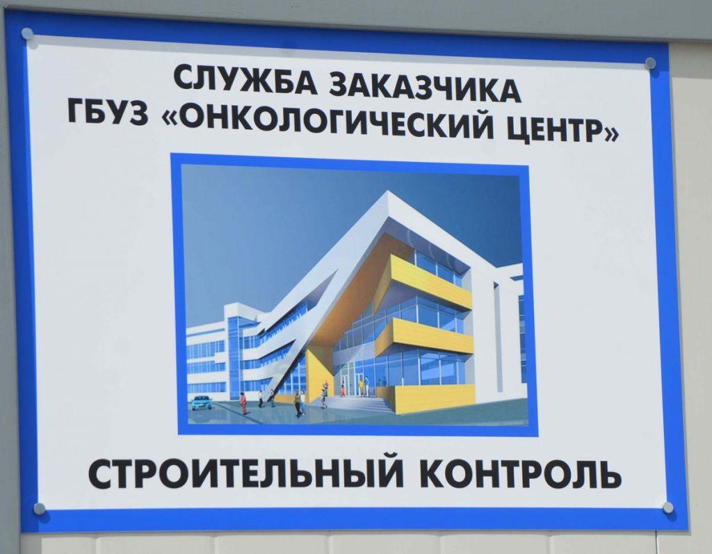 """служба заказчика ГБУЗ """"Онкологический центр"""" строительный контроль"""