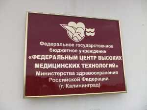 федеральный центр высоких медицинских технологий