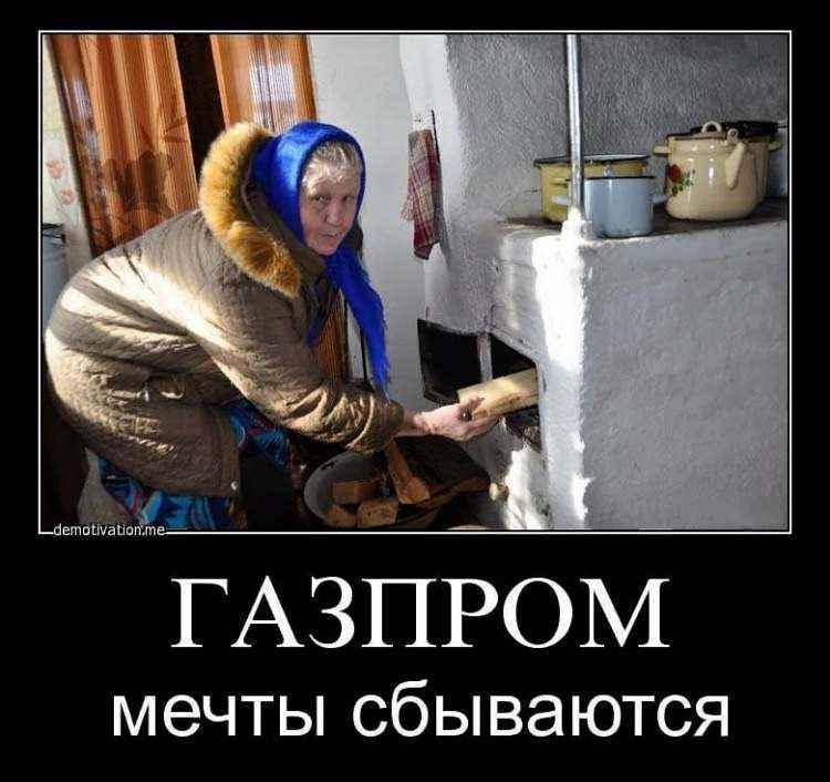 """""""Газпром"""" - мечты сбываются"""