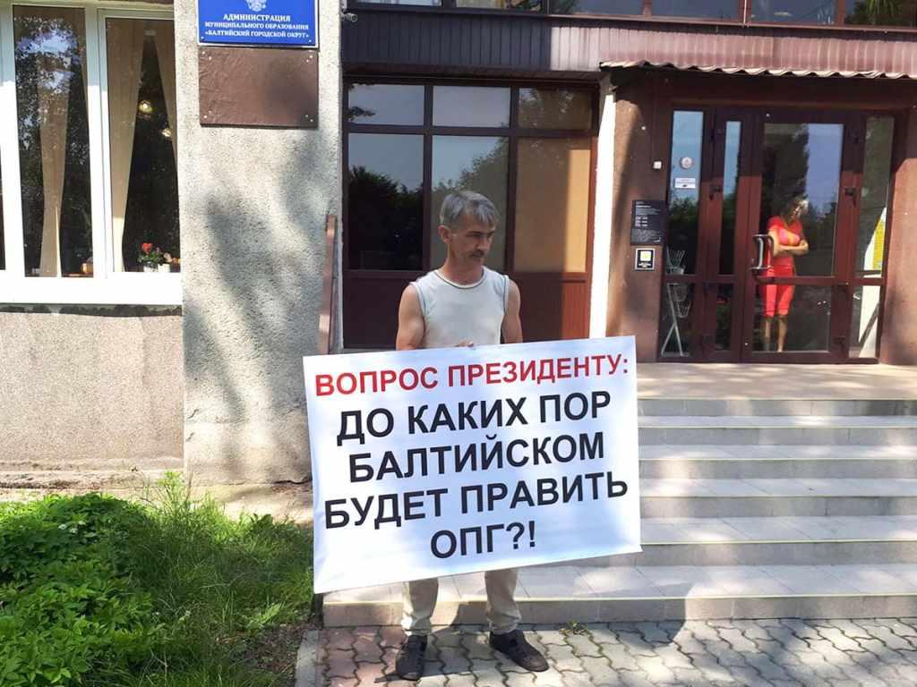 Сергей Дустин Балтийск пикет