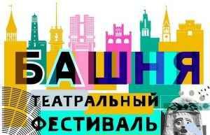 Театральный фестиваль Башня