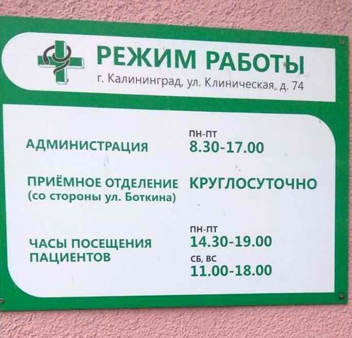 режим работы областной больницы калининград