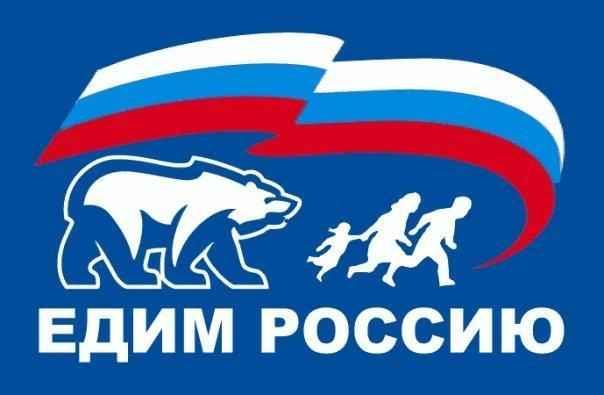 """""""Едим Россию"""""""