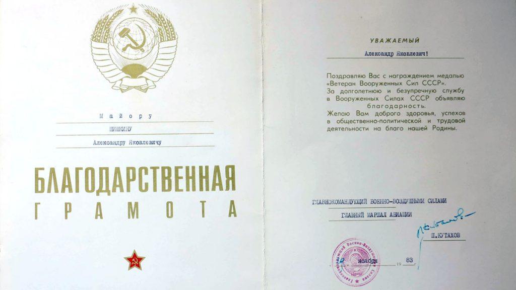 Майор Шишкин