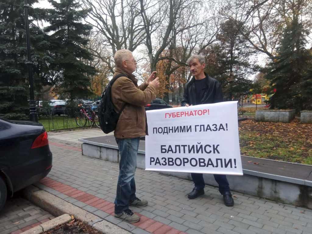 Сергей Дустин Балтийск пикет возле правительства Калининградской области