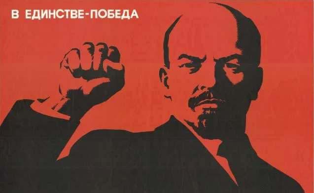 """""""В единстве - победа"""" Ленин"""