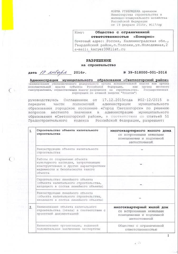разрешение на строительство Светлогорск