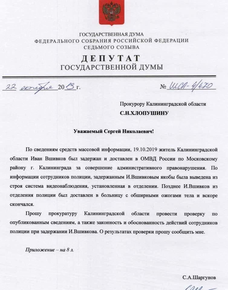 депутат Госдумы Шаргунов прокурор Хлопушин