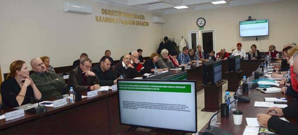заседание Общественной палаты Калининградской области