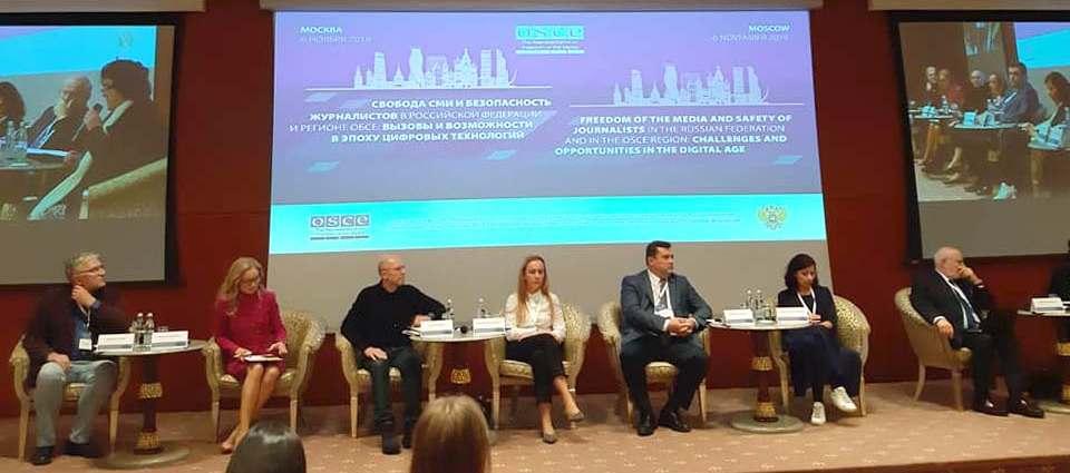 конференция ОБСЕ в Москве