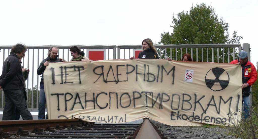 """""""Нет ядерным транспортировкам"""" Экозащита"""