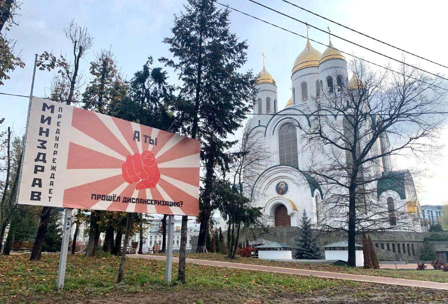 минздрав церковь калининград