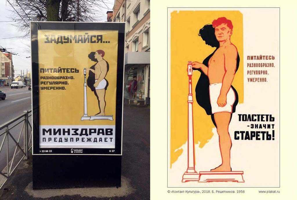 минздрав реклама ЗОЖ