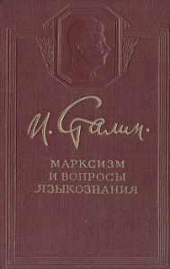 """Сталин """"Марксизм и вопросы языкознания"""""""