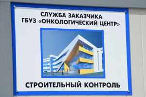 онкологический центр в посёлке Родники