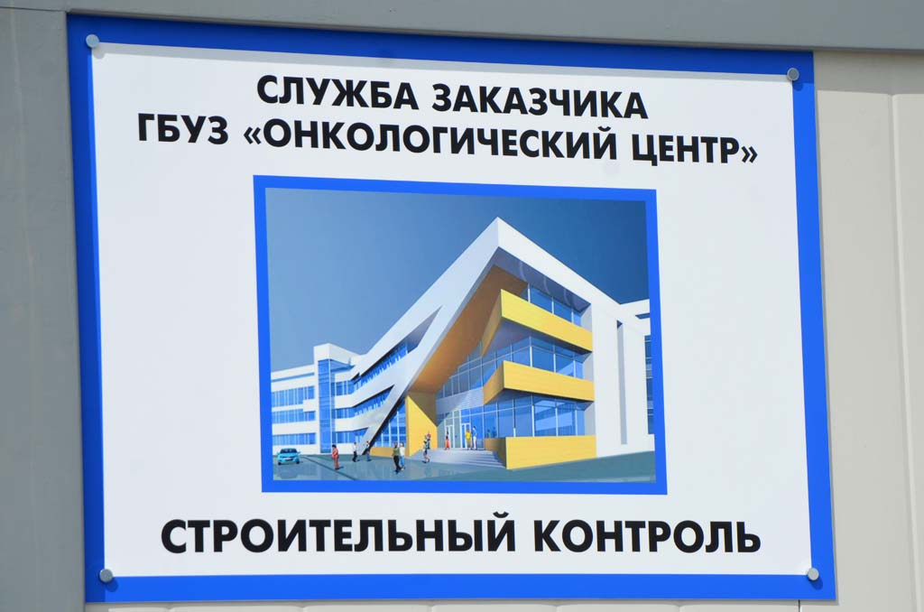 "служба заказчика ГБУЗ ""Онкологический центр"" Калининград"