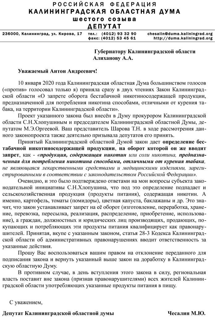 Чесалин обращение Алиханову
