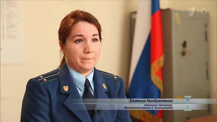 Кондратенко Евгения прокуратура Калининград