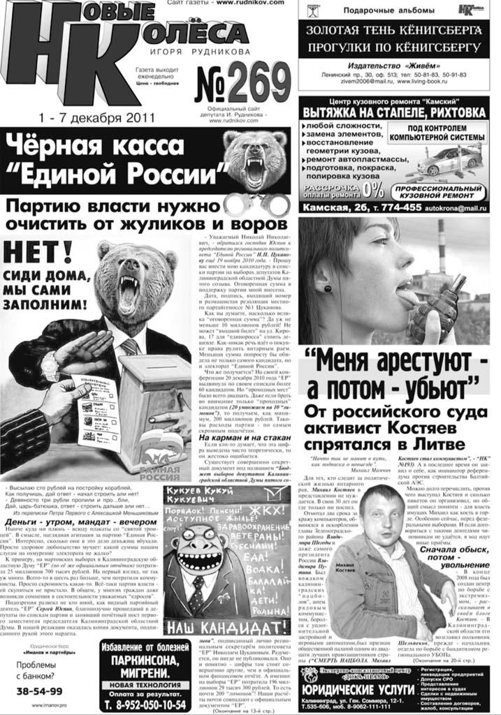 """газета """"Новые колёса"""" - о партии жуликов и воров"""