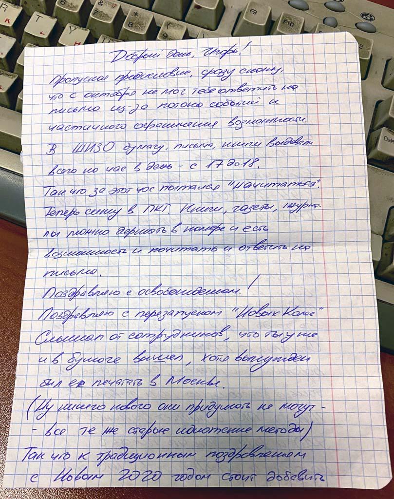 Борис Образцов письмо из тюрьмы