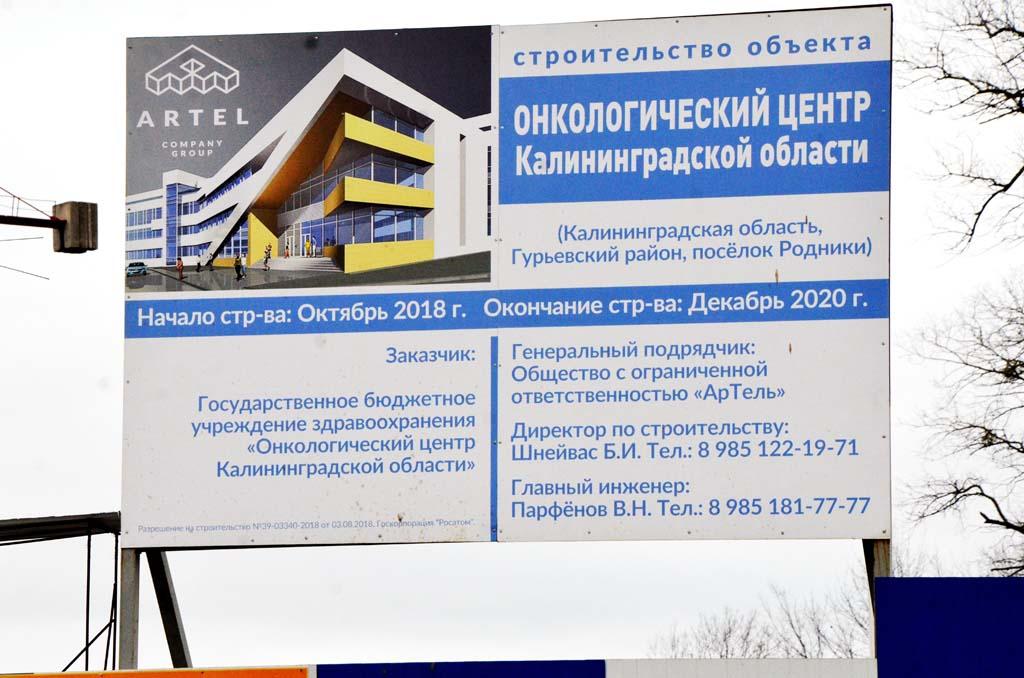 онкологический центр Калининград