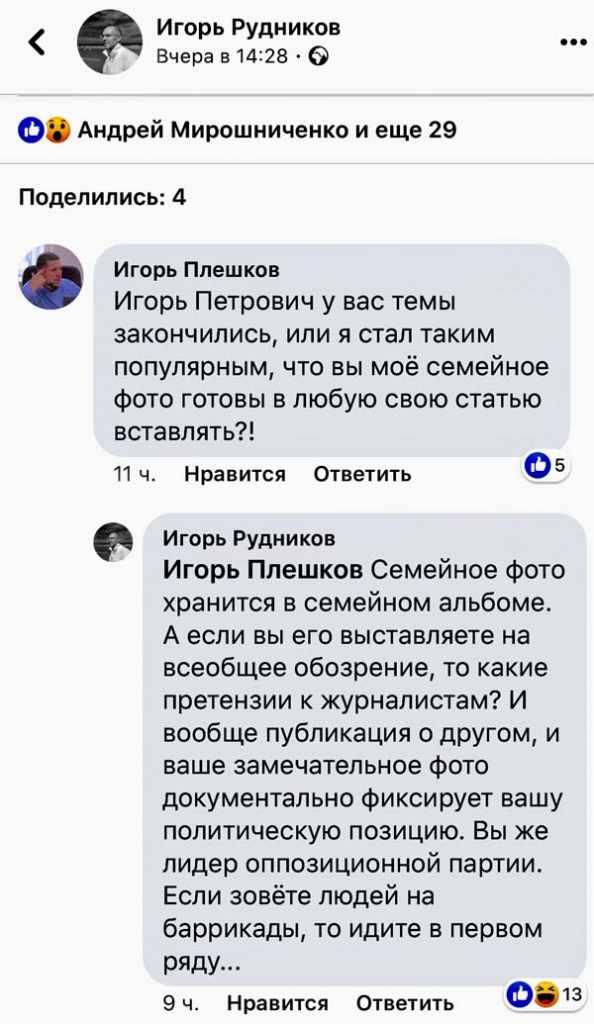 Ответ Рудникова Плешкову