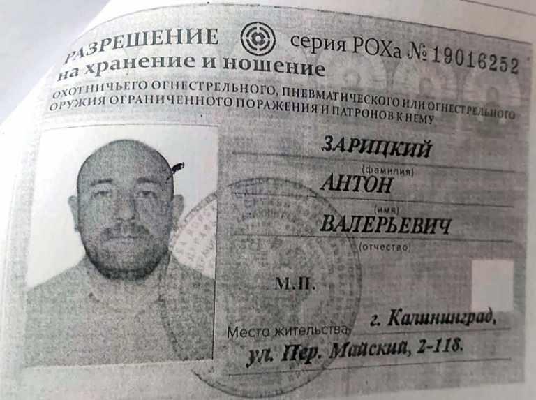 разрешение на оружие Зарицкий