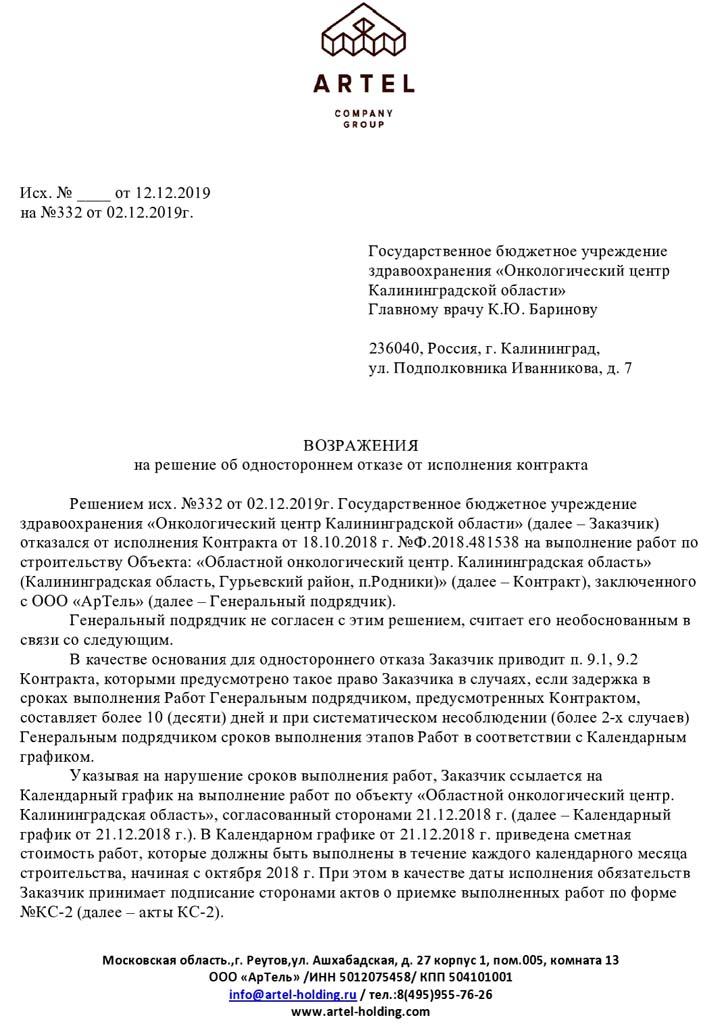"""""""Артель"""" возражения на решение об одностороннем отказе от исполнения контракта"""