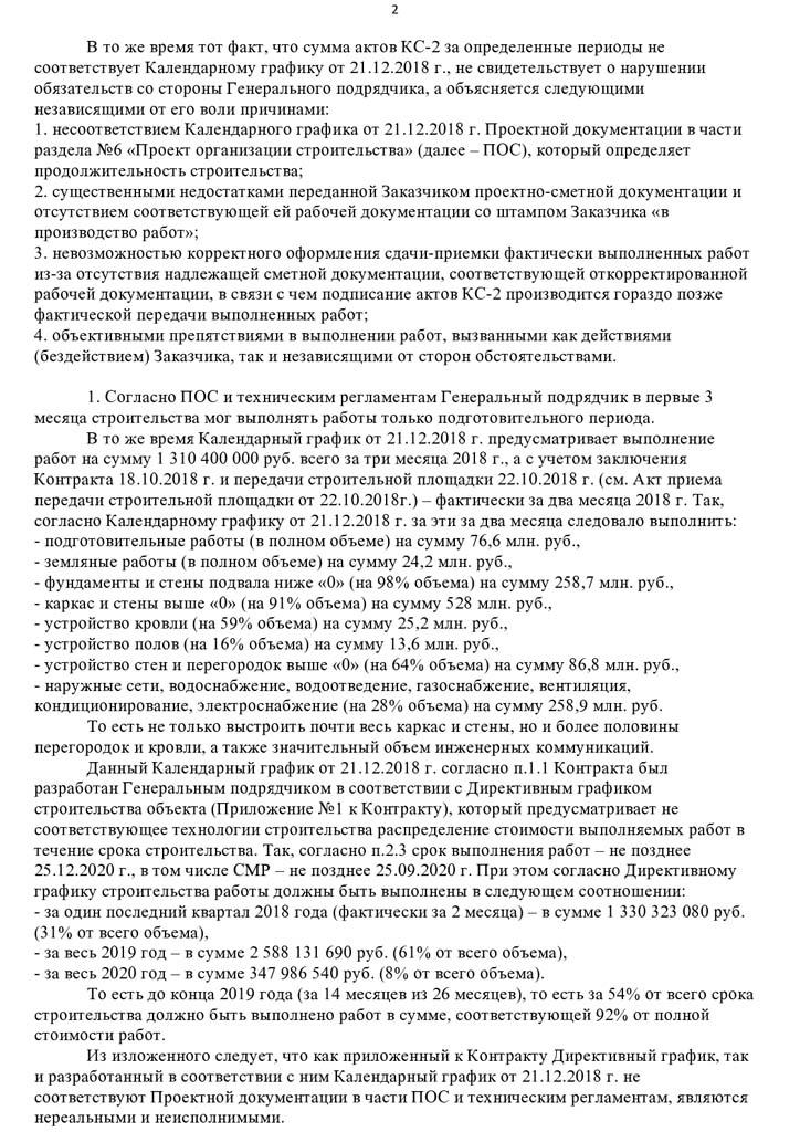 """""""Артель"""" возражения на решение расторгнуть контракт"""