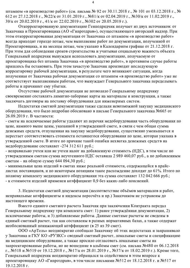 """""""Артель"""" возражения на решение правительства разорвать контракт"""