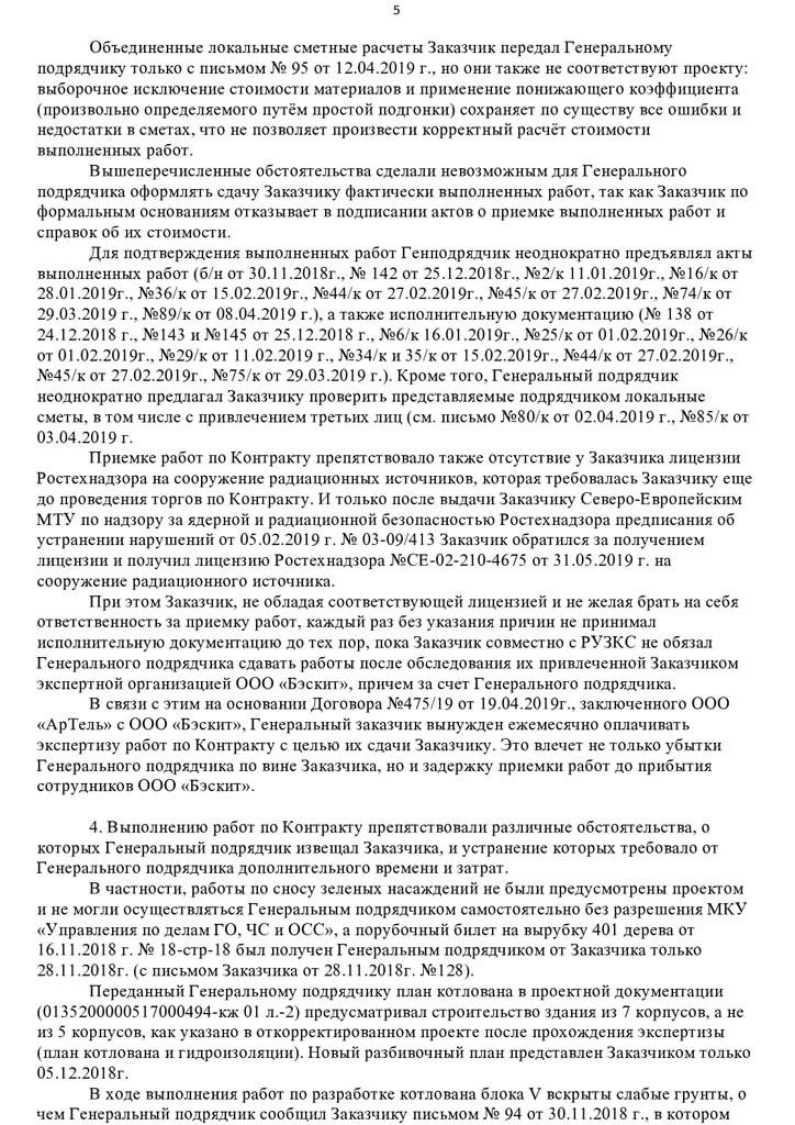 """""""Артель"""" против расторжения контракта"""