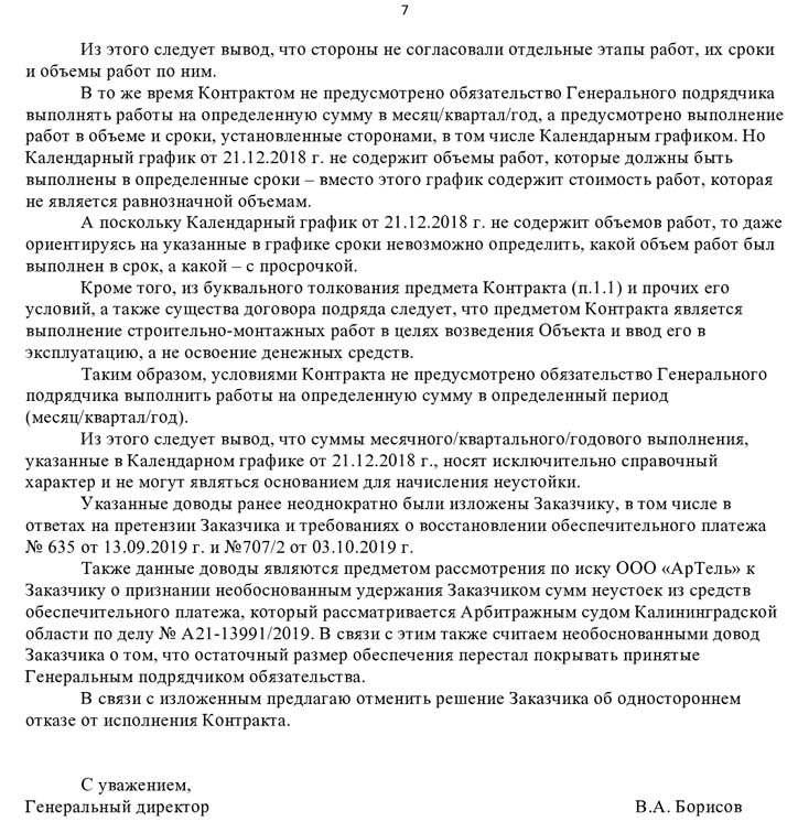 """""""Артель"""" директор Борисов"""