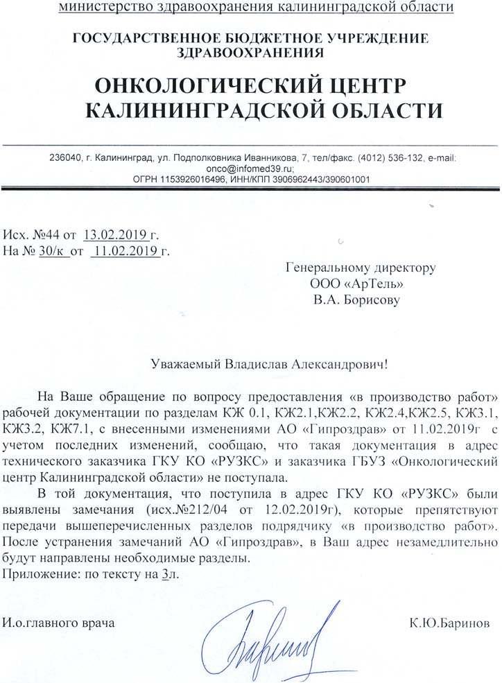 """Баринов отвечает """"АрТели"""", что рабочей документации пока нет"""