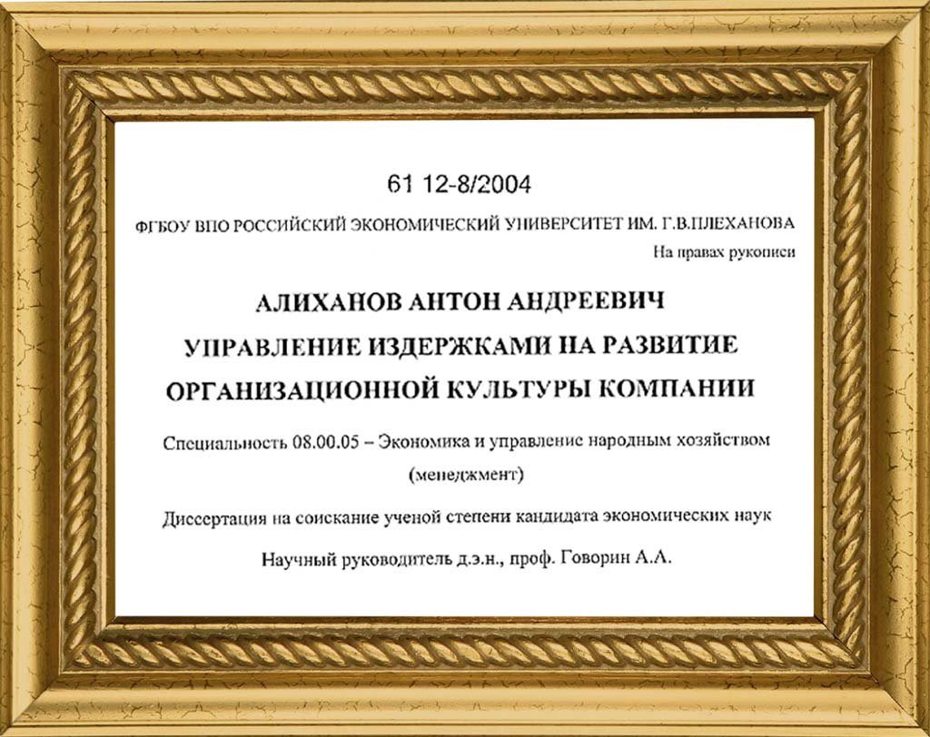 диссертация губернатора Алиханова