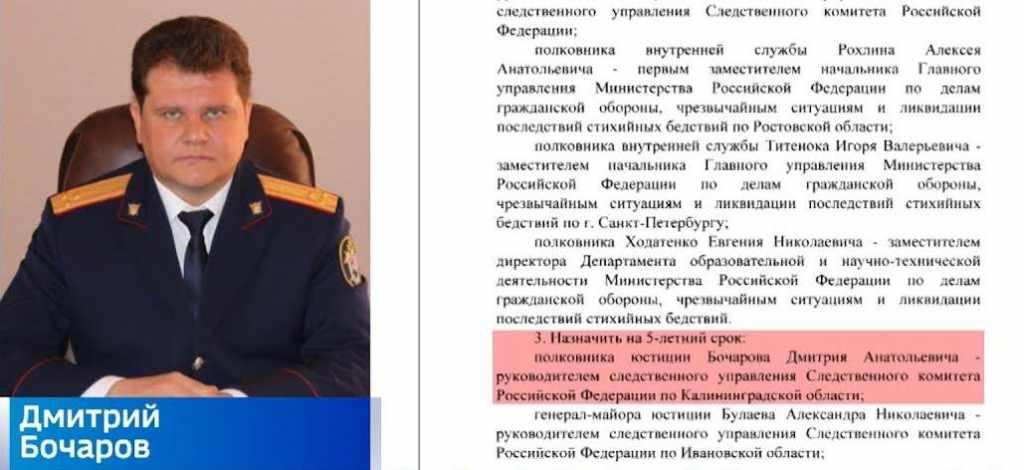 Дмитрий Бочаров следственный комитет