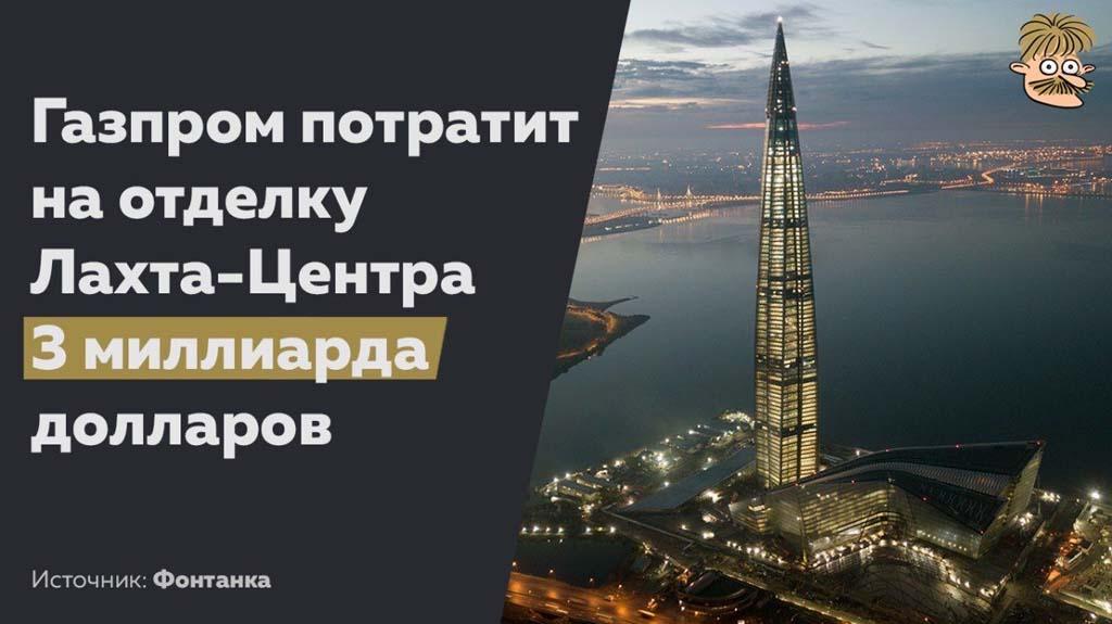 Газпром потратит на отделку своего офиса 3 миллиарда долларов