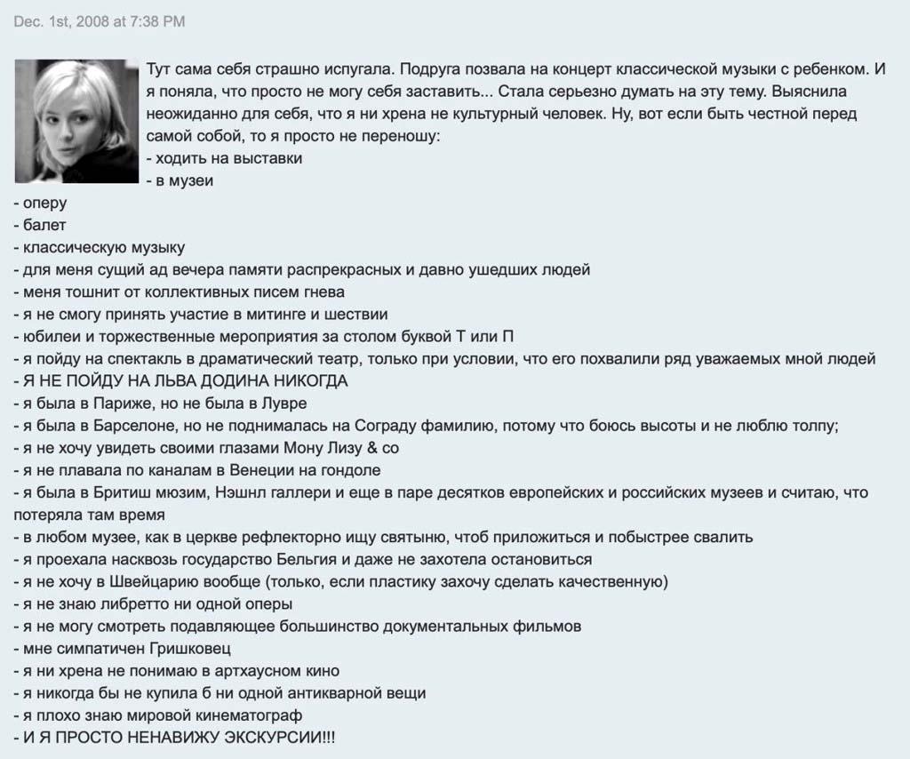 откровения министра культуры Ольги Любимовой