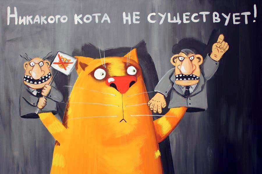 Ложкин теория заговора: никакого кота не существует