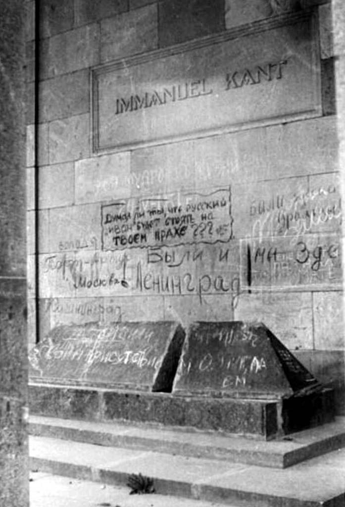 могила Канта после войны