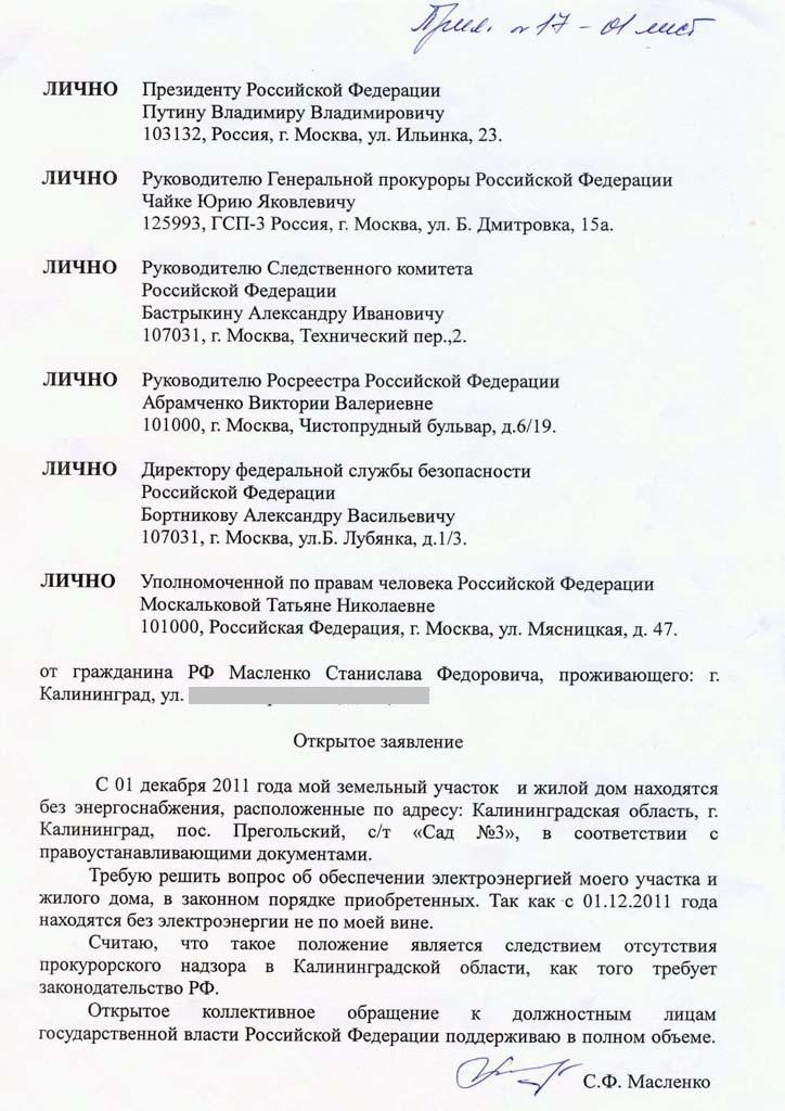 """садовое товарищество """"Сад №3"""" пос. Прегольский Калининград"""