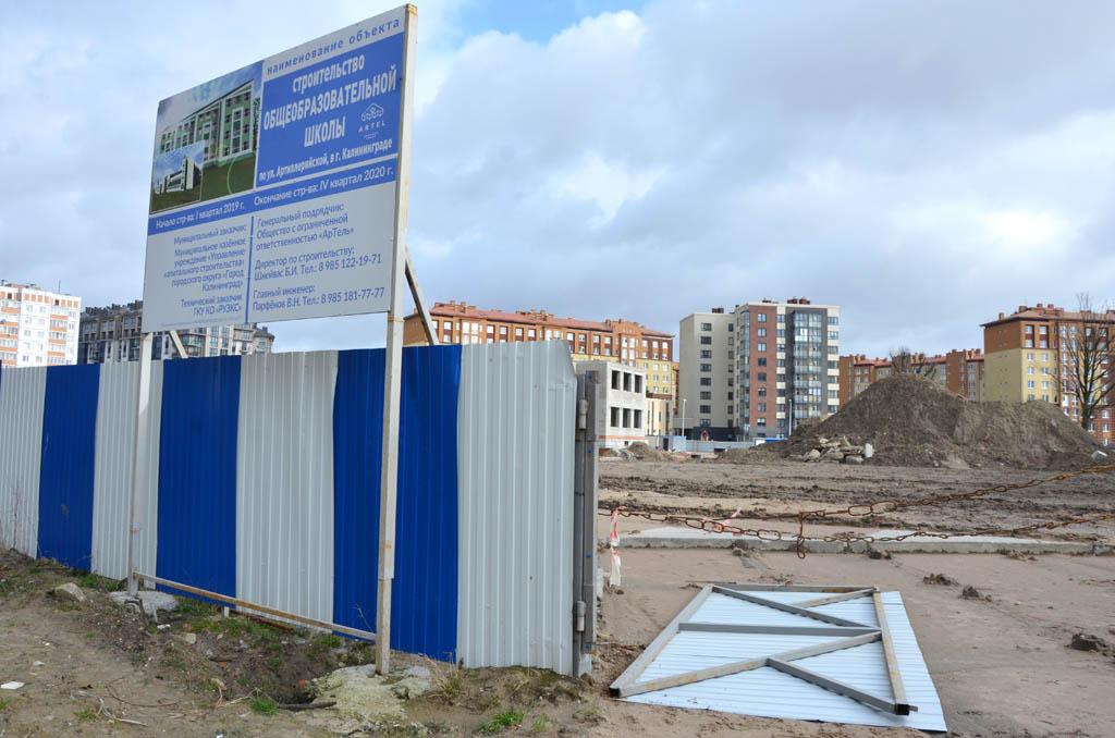 строительство школы Калининград ул. Артиллерийская